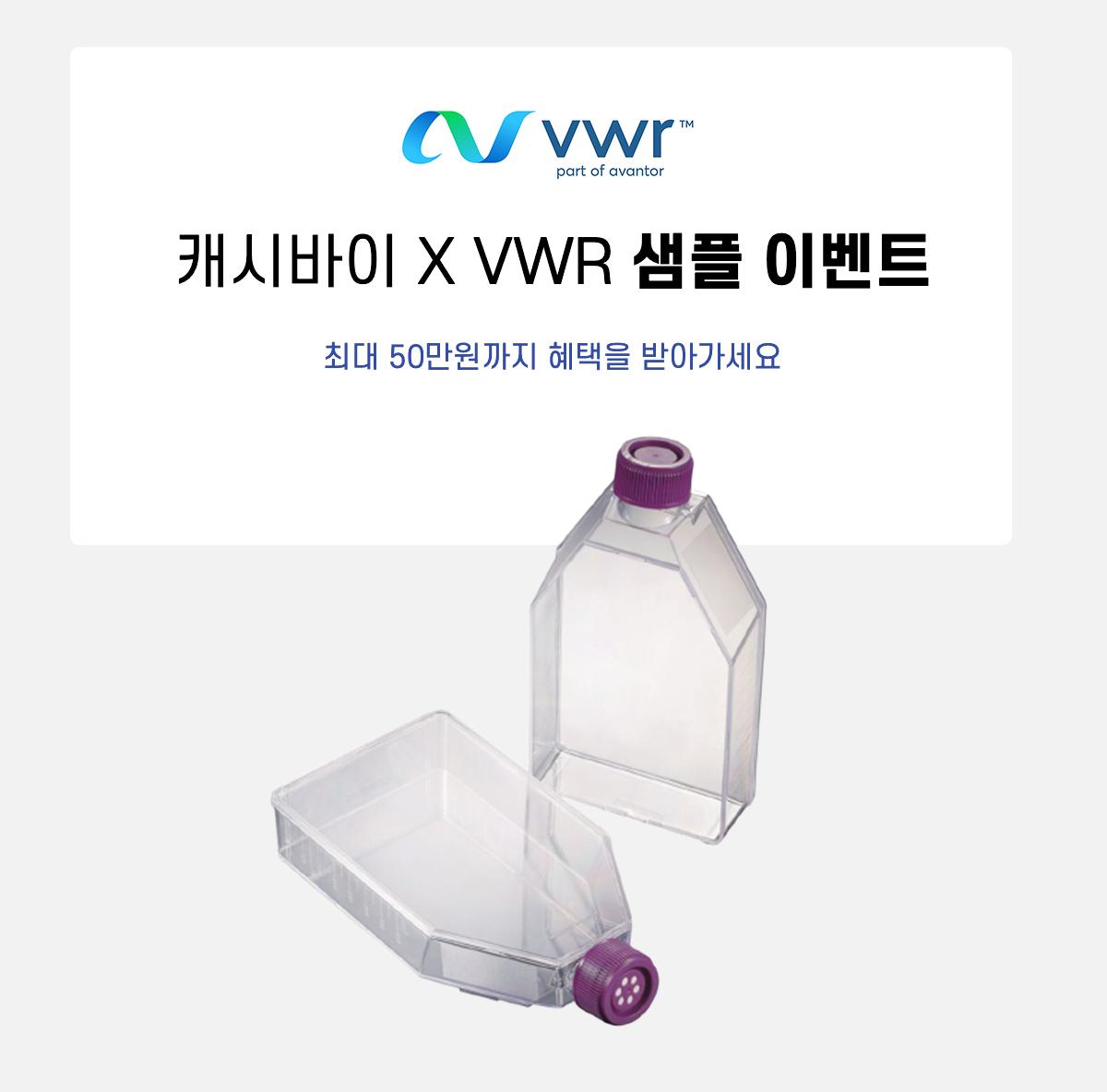 210415VWR-1.png