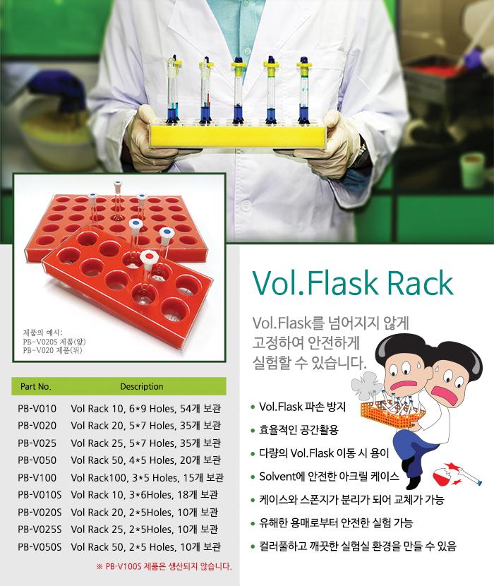 volume_rack_201610.jpg
