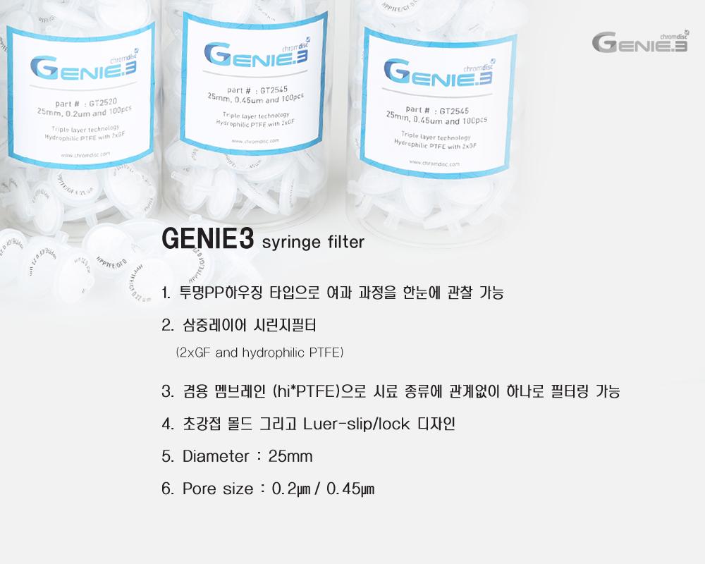 20190705_genie3_2.png